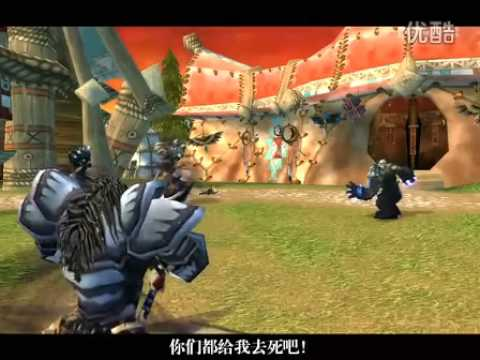 World of Warcraft WOW) of the Internet addiction war at the end fragment www mmobk com